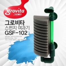 그로비타 스펀지여과기 GSF-102