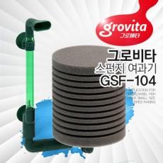 그로비타 스펀지여과기 GSF-104