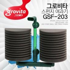 그로비타 스펀지여과기 GSF-203 (쌍기)