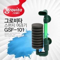그로비타 스펀지여과기 GSF-101 (단기)