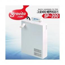 그로비타 걸이식 배면여과기 SP-200