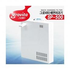그로비타 걸이식 배면여과기 SP-500
