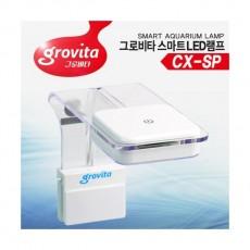 그로비타 스마트  led 램프 CX-SP (4.3w)