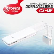 그로비타 스마트 led 램프 CX-MP (8.2w)
