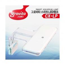그로비타 스마트 led 램프 CX-LP (8.5w)