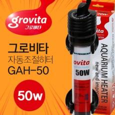 그로비타 자동조절히터 GA-50 (50w)