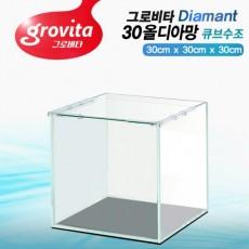 그로비타 올디아망 큐브 (30cm)