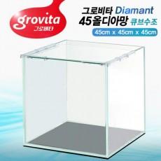 그로비타 올디아망 큐브수조 (45cm)
